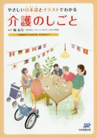 やさしい日本語とイラストでわかる介護のしごと 介護職員初任者研修学習者向け