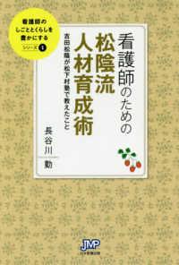 看護師のための松陰流人材育成術 吉田松陰が松下村塾で教えたこと 看護師のしごととくらしを豊かにする