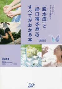 「脱水症」と「経口補水液」のすべてがわかる本 イラストでやさしく解説!