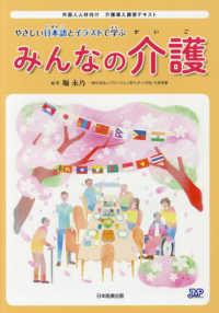 やさしい日本語とイラストで学ぶみんなの介護 外国人人材向け介護導入講習テキスト