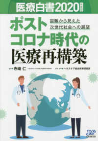 医療白書 2020年度版 ポストコロナ時代の医療再構築 : 国難から見えた次世代社会への展望