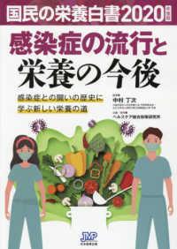 感染症の流行と栄養の今後 感染症との闘いの歴史に学ぶ新しい栄養の道 国民の栄養白書