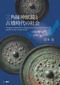 三角縁神獣鏡と古墳時代の社会