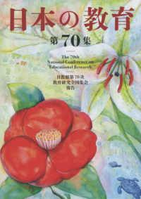 日本の教育 第70集
