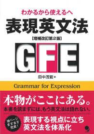 表現英文法 わかるから使えるへ  Grammar for expression
