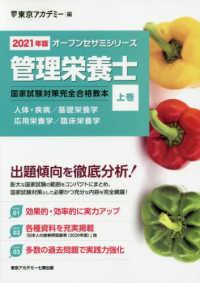 管理栄養士国家試験対策完全合格教本 2021年版上巻 . 人体・疾病/基礎栄養学応用栄養学/臨床栄養学 オープンセサミシリーズ