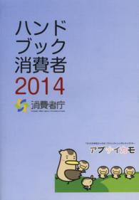 ハンドブック消費者 2014
