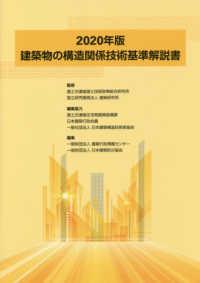 建築物の構造関係技術基準解説書  2020年版