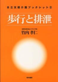 歩行と排泄 自立支援介護ブックレット / 竹内孝仁著 ; 2