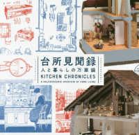 台所見聞録 人と暮らしの万華鏡 Lixil booklet