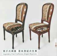 椅子の神様宮本茂紀の仕事 Legendary Chair Craftsman, Shigeki Miyamoto Lixil booklet