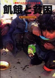 飢餓と貧困 食べられない子どもたち