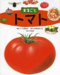 まるごとトマト 絵図解やさい応援団 / 大竹道茂 監修