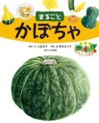 まるごとかぼちゃ 絵図解やさい応援団 / 大竹道茂 監修
