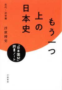 もう一つ上の日本史  『日本国紀』読書ノート 近代~現代篇