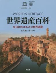 世界遺産百科 全981のユネスコ世界遺産