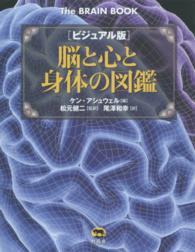 脳と心と身体の図鑑 ビジュアル版