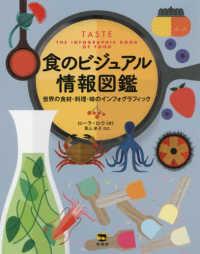 食のビジュアル情報図鑑 世界の食材・料理・味のインフォグラフィック