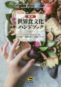 国別世界食文化ハンドブック
