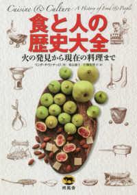 食と人の歴史大全 火の発見から現在の料理まで