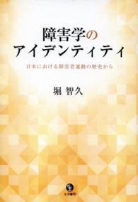 障害学のアイデンティティ 日本における障害者運動の歴史から