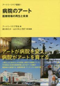 病院のアート 医療現場の再生と未来 アートミーツケア叢書