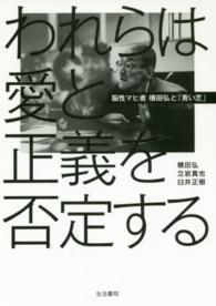 われらは愛と正義を否定する 脳性マヒ者横田弘と「青い芝」