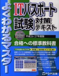 ITパスポート試験対策テキスト