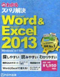 よくわかるズバリ解決Microsoft Word & Microsoft Excel 2013