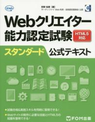 Webクリエイター能力認定試験HTML5対応スタンダード公式テキスト Certify business licenses