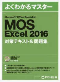 Microsoft Office Specialist Microsoft Excel 2016 対策テキスト&問題集
