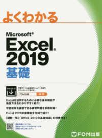 よくわかるMicrosoft Excel 2019 基礎