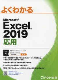 よくわかるMicrosoft Excel 2019