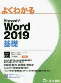 よくわかるMicrosoft Word 2019 基礎