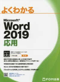 よくわかるMicrosoft Word 2019