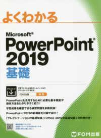 よくわかるMicrosoft PowerPoint 2019 基礎