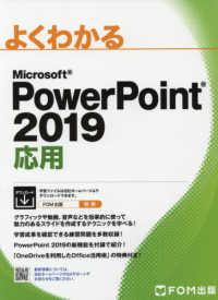 よくわかるMicrosoft PowerPoint 2019