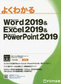 よくわかるMicrosoft Word 2019&Microsoft Excel 2019&Microsoft PowerPoint 2019