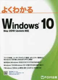 よくわかるWindows 10