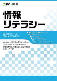 情報リテラシー Windows 10 Office 2019対応