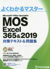 Microsoft Office Specialist Excel365&2019対策テキスト&問題集 よくわかるマスター