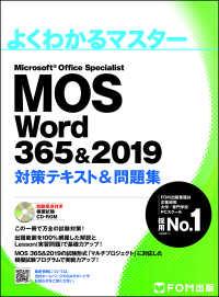Microsoft Office Specialist Word365&2019対策テキスト&問題集