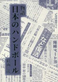 物語日本のハンドボール
