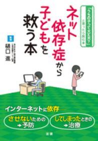 ネット依存症から子どもを救う本 「うちの子って大丈夫?」と思ったら読む本