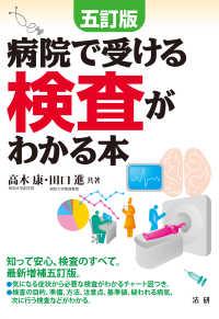 病院で受ける検査がわかる本 5訂版
