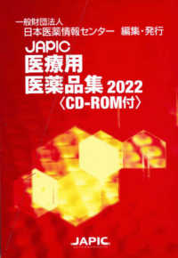 JAPIC医療用医薬品集