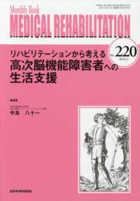 リハビリテーションから考える高次脳機能障害者への生活支援 No.220 Monthly Book Medical Rehabilitation