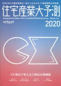新建ハウジング 住宅産業大予測 2020
