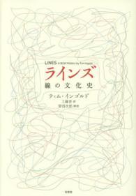 ラインズ 線の文化史