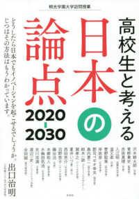 高校生と考える日本の論点2020-2030